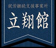 京都市で知的障害者の就労継続支援・自立支援を目指す「立翔館」